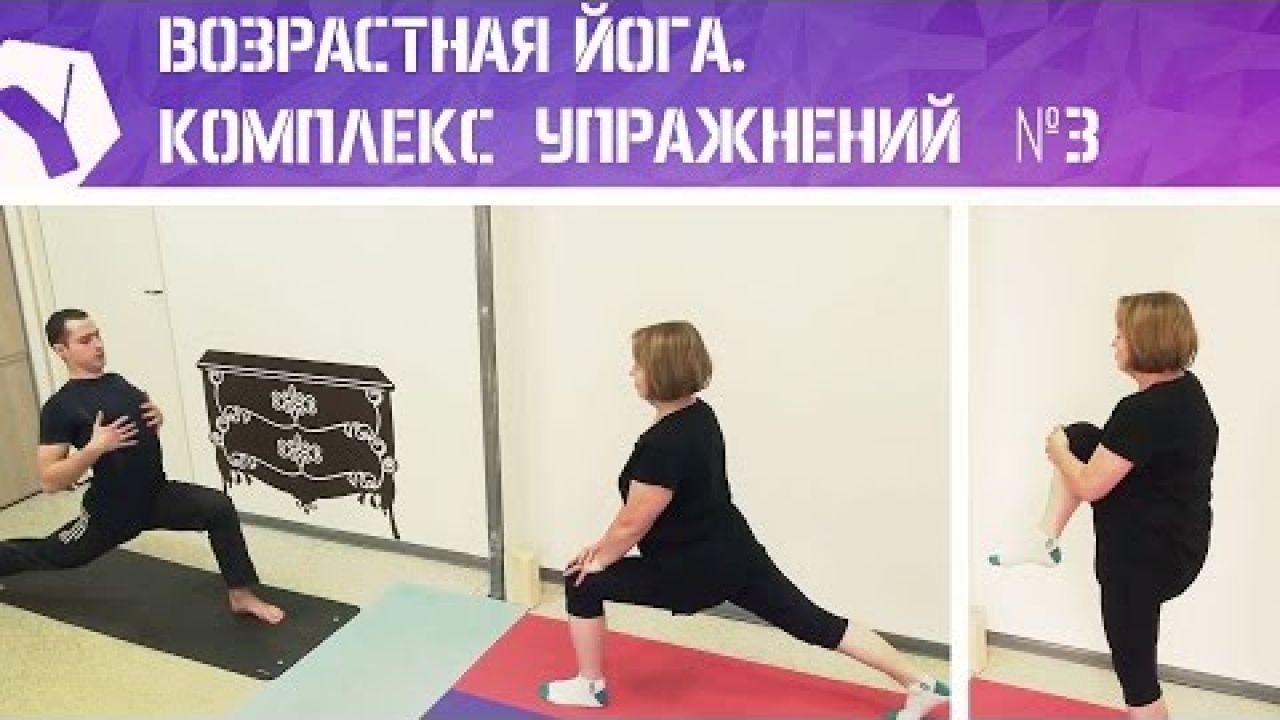 Йога для пожилых. Комплекс упражнений №3