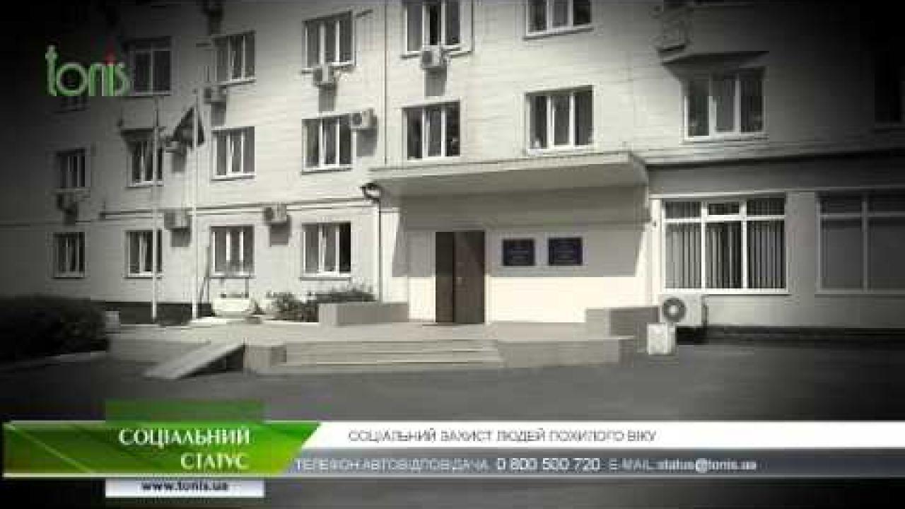 Социальная защита пожилых людей в Украине